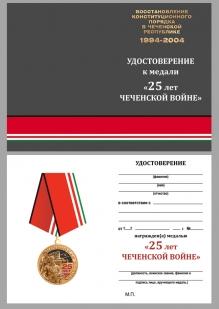 Удостоверение к юбилейной медали 25 лет Чеченской войне