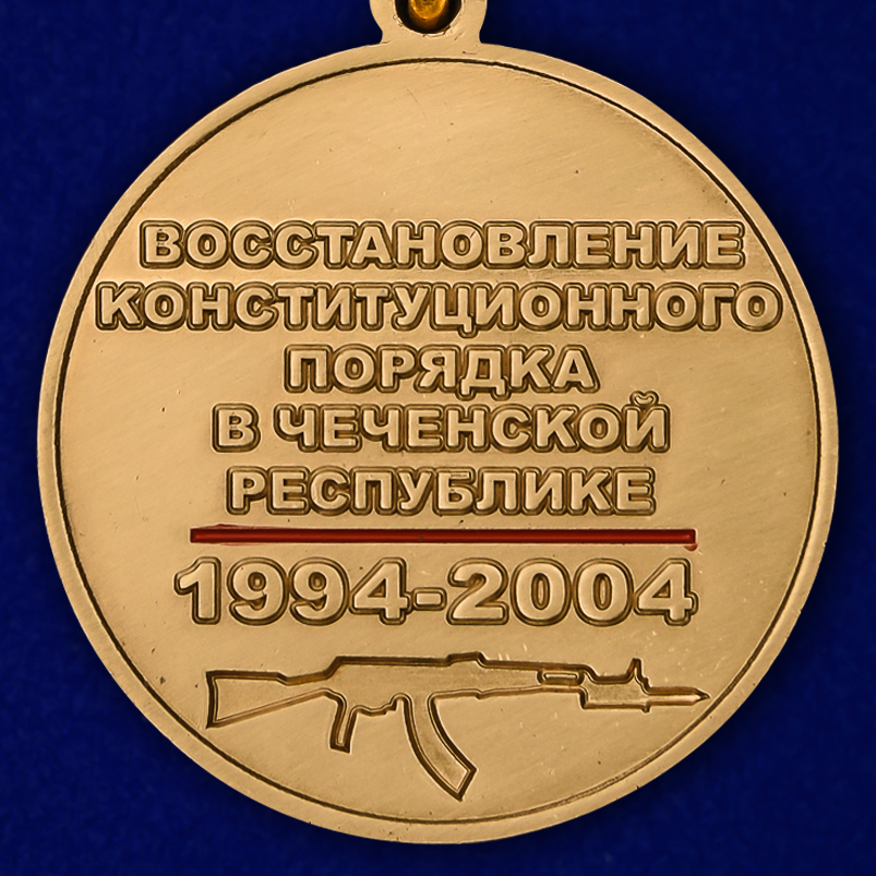 Юбилейная медаль 25 лет Чеченской войне
