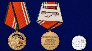 Юбилейная медаль 25 лет Чеченской войне - сравнительный вид