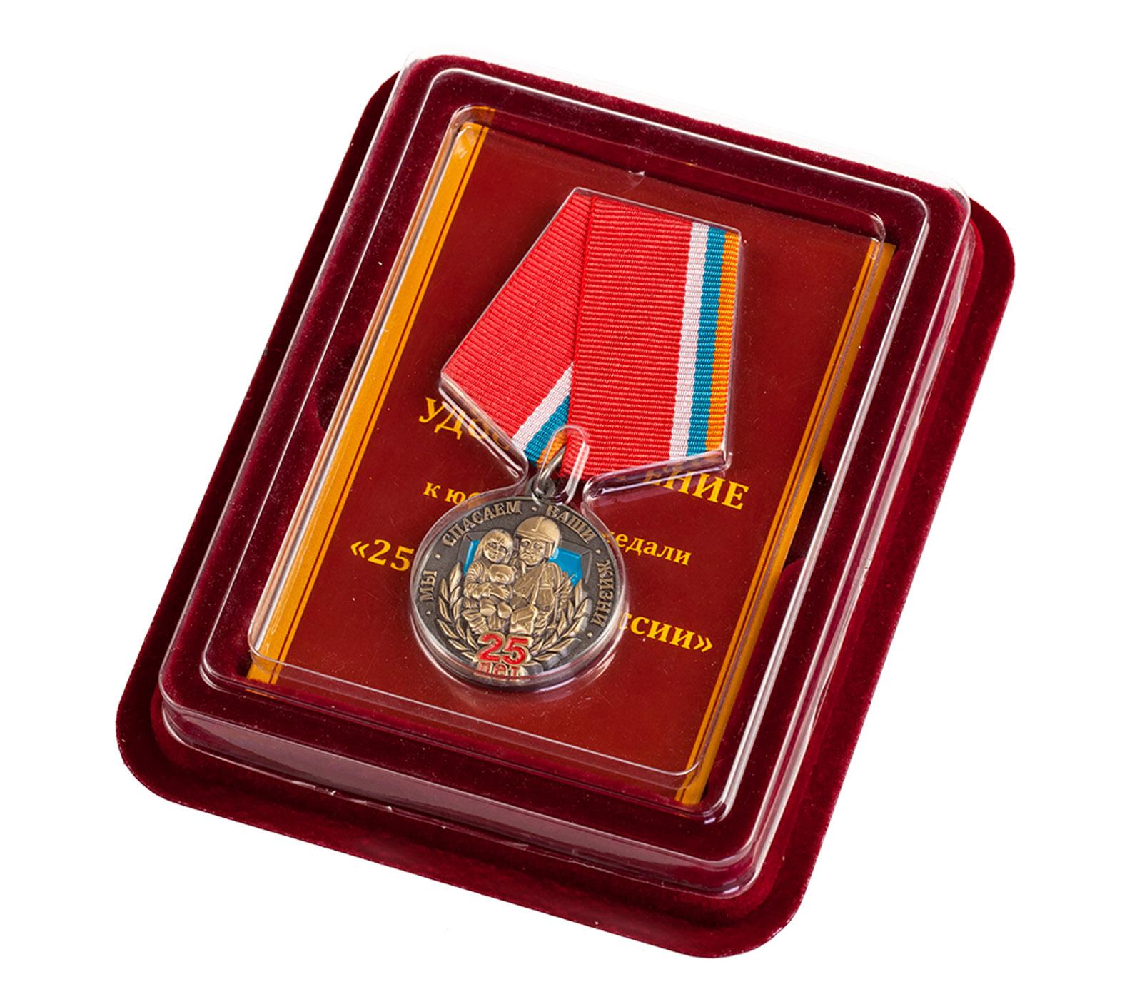 """Юбилейная медаль """"25 лет МЧС"""""""