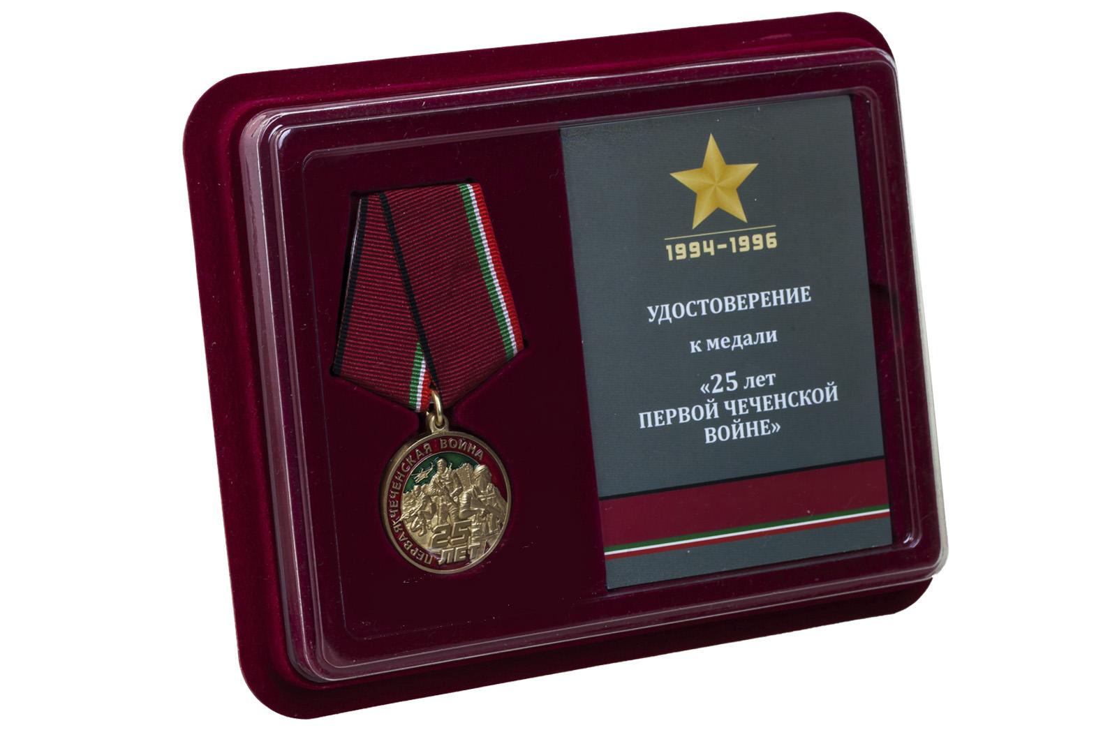 Купить юбилейную медаль 25 лет Первой Чеченской войны в подарок мужчине
