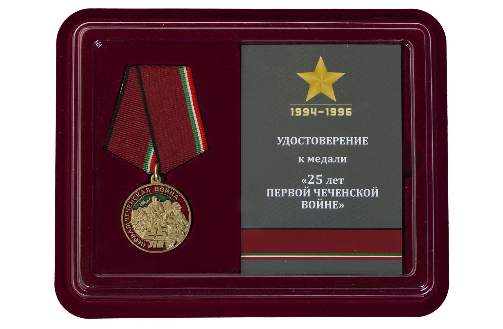 Юбилейная медаль 25 лет Первой Чеченской войны