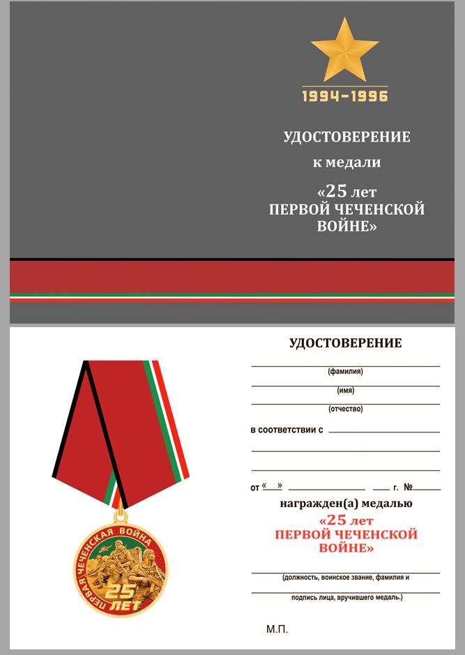 Юбилейная медаль 25 лет Первой Чеченской войны - удостоверение
