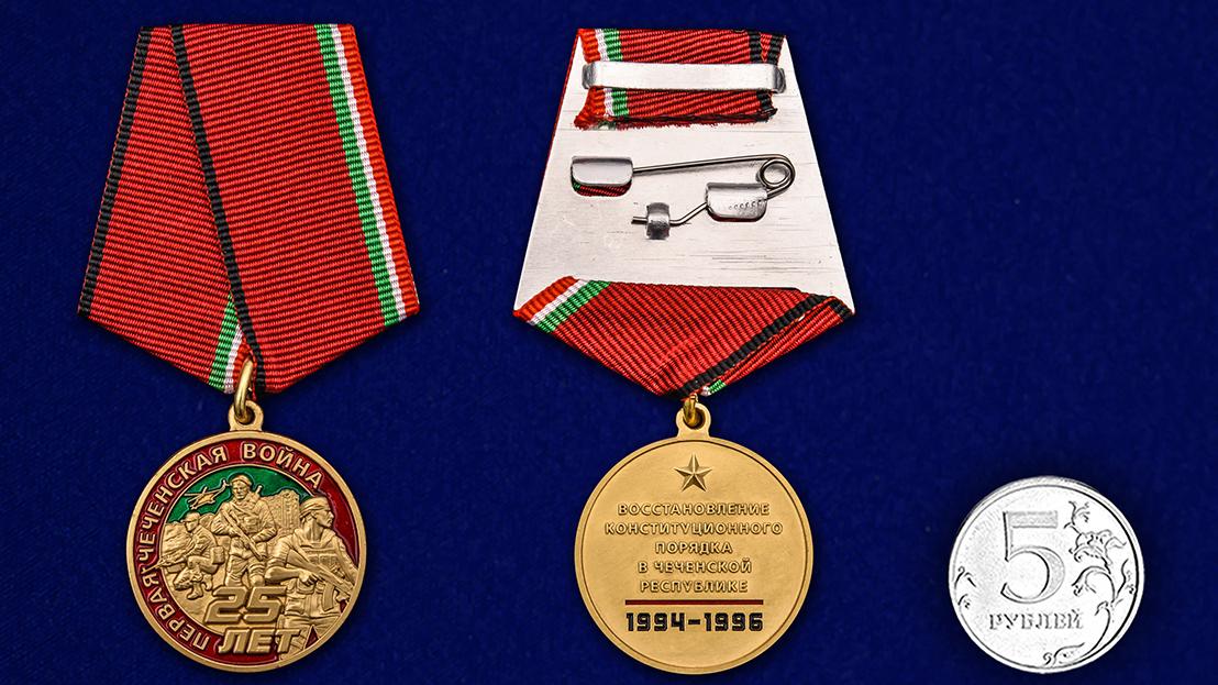 Юбилейная медаль 25 лет Первой Чеченской войны - сравнительный вид