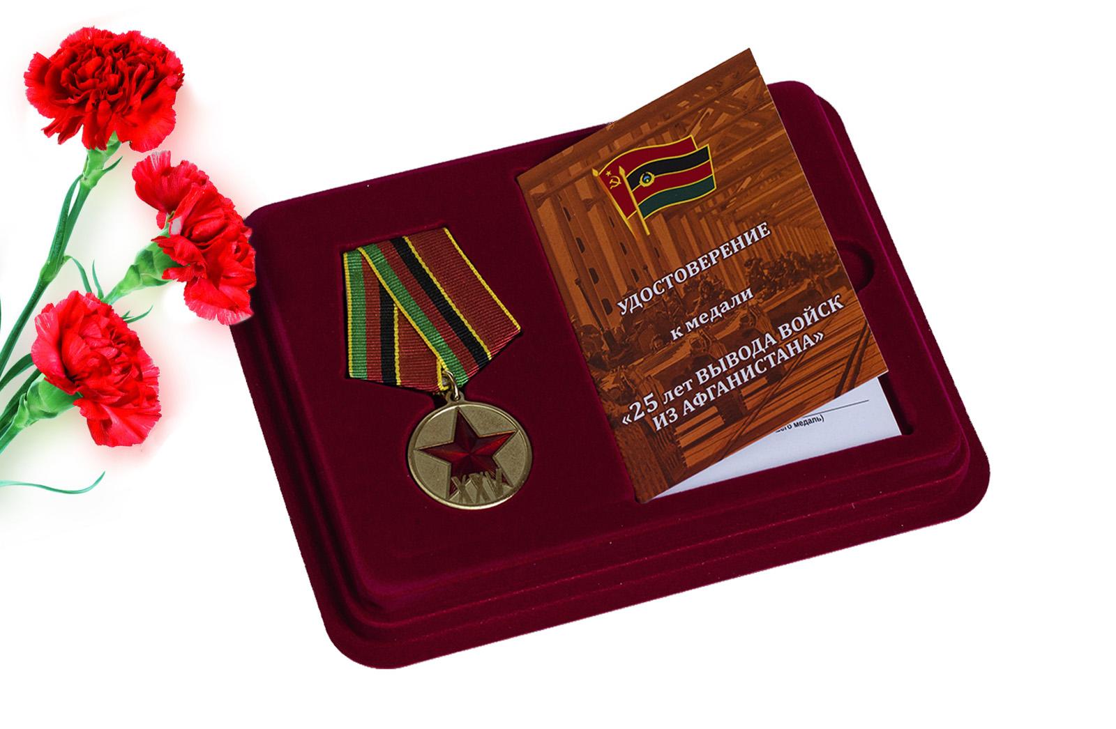 Юбилейная медаль 25 лет вывода войск из Афганистана купить выгодно