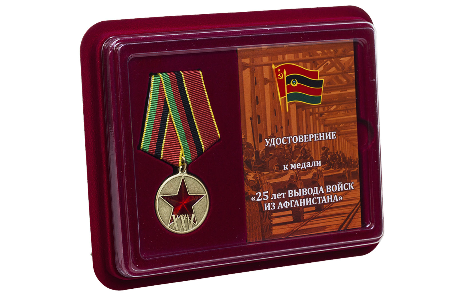 Юбилейная медаль 25 лет вывода войск из Афганистана - в футляре с удостоверением