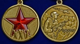 Юбилейная медаль 25 лет вывода войск из Афганистана - аверс и реверс