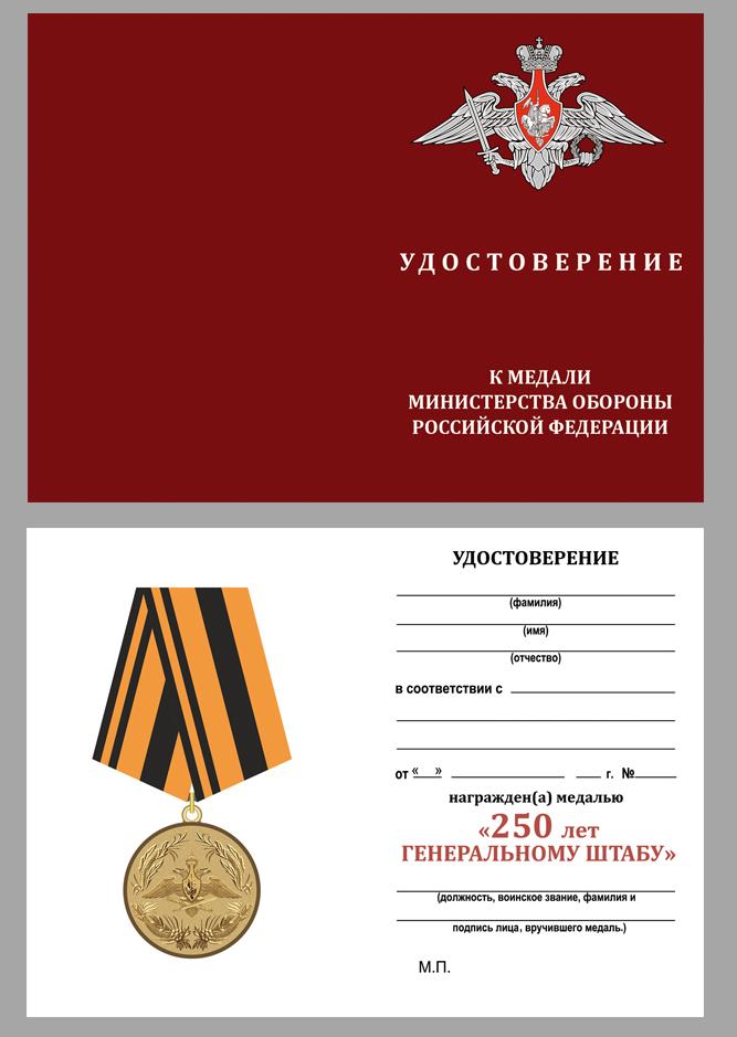 Юбилейная медаль 250 лет Генеральному штабу ВС РФ - удостоверение