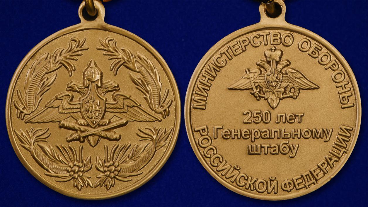 Юбилейная медаль 250 лет Генеральному штабу ВС РФ - аверс и реверс