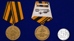Юбилейная медаль 250 лет Генеральному штабу ВС РФ - сравнительный вид