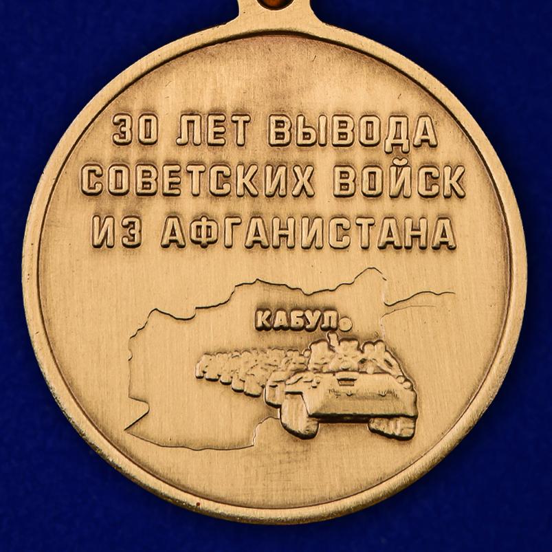 """Юбилейная медаль """"30 лет вывода войск из Афганистана"""" по лучшей цене"""