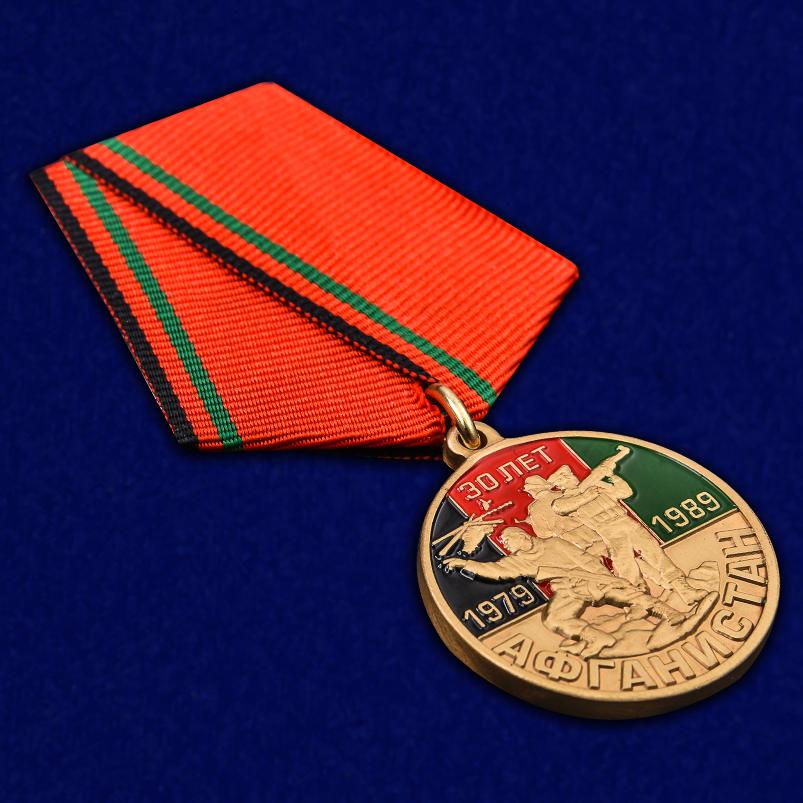 """Юбилейная медаль """"30 лет вывода войск из Афганистана"""" высокого качества"""