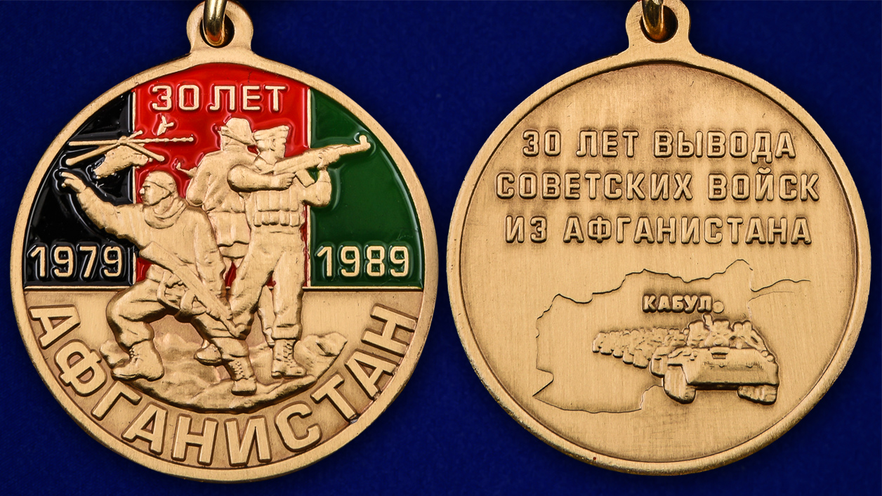 """Юбилейная медаль """"30 лет вывода войск из Афганистана"""" - аверс и реверс"""