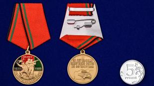"""Заказать юбилейную медаль """"30 лет вывода войск из Афганистана"""""""
