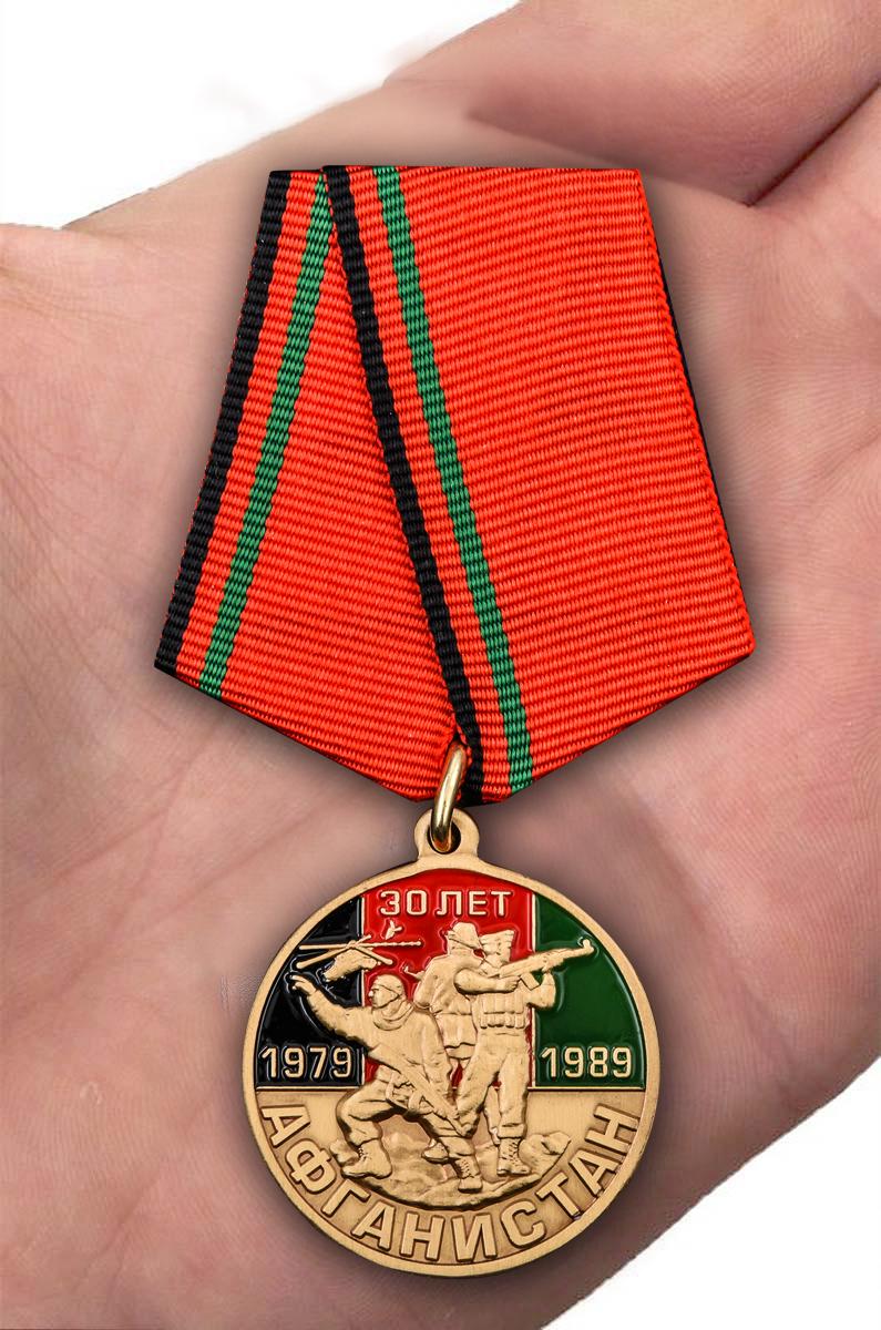 """Юбилейная медаль """"30 лет вывода войск из Афганистана"""" с доставкой"""