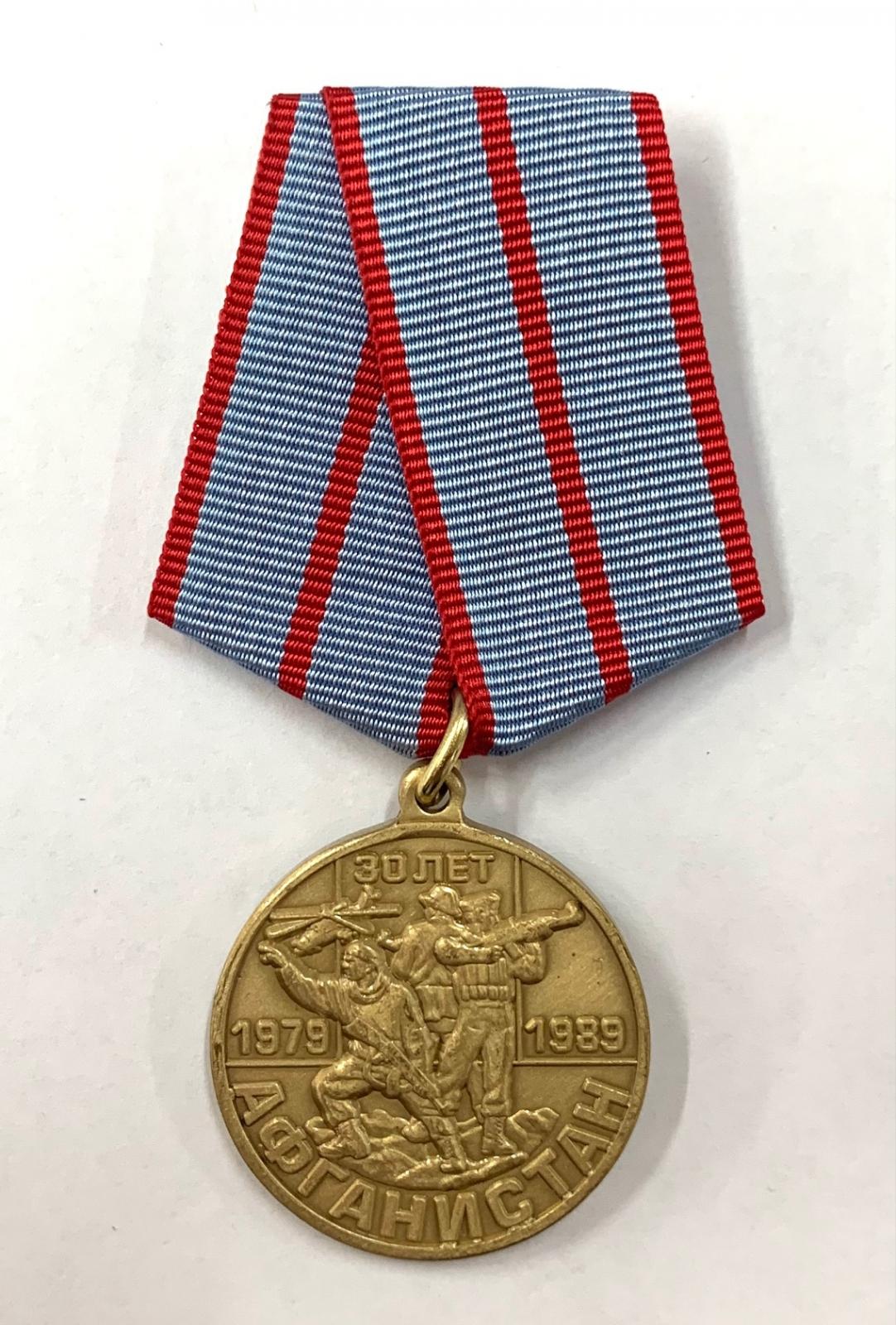 """Юбилейная медаль """"30 лет вывода войск из Афганистана"""""""