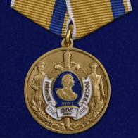 """Юбилейная медаль """"300 лет полиции России"""""""