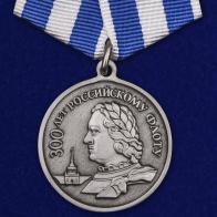 """Юбилейная медаль """"300 лет Российскому флоту"""""""
