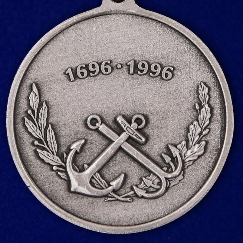 """Купить юбилейную медаль """"300 лет Российскому флоту"""""""