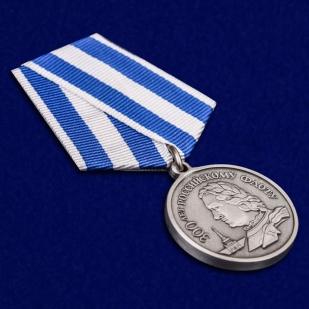 """Юбилейная медаль """"300 лет Российскому флоту"""" по выгодной цене"""