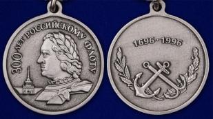 """Юбилейная медаль """"300 лет Российскому флоту"""" - аверс и реверс"""