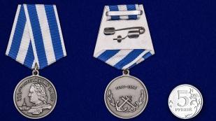 """Заказать медаль """"300 лет Российскому флоту"""""""