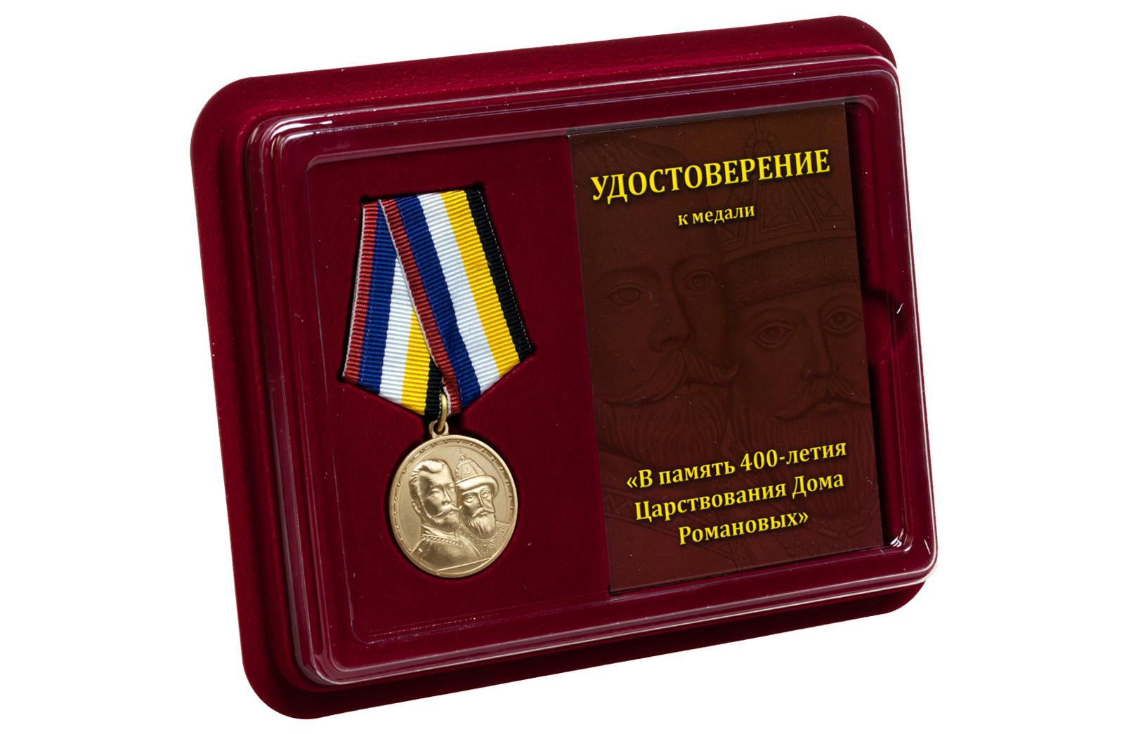 Купить юбилейную медаль 400 лет Дому Романовых онлайн
