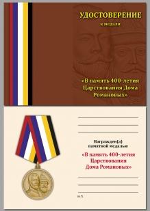Юбилейная медаль 400 лет Дому Романовых - удостоверение