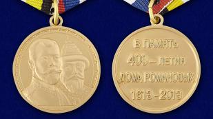 Юбилейная медаль 400 лет Дому Романовых - аверс и реверс