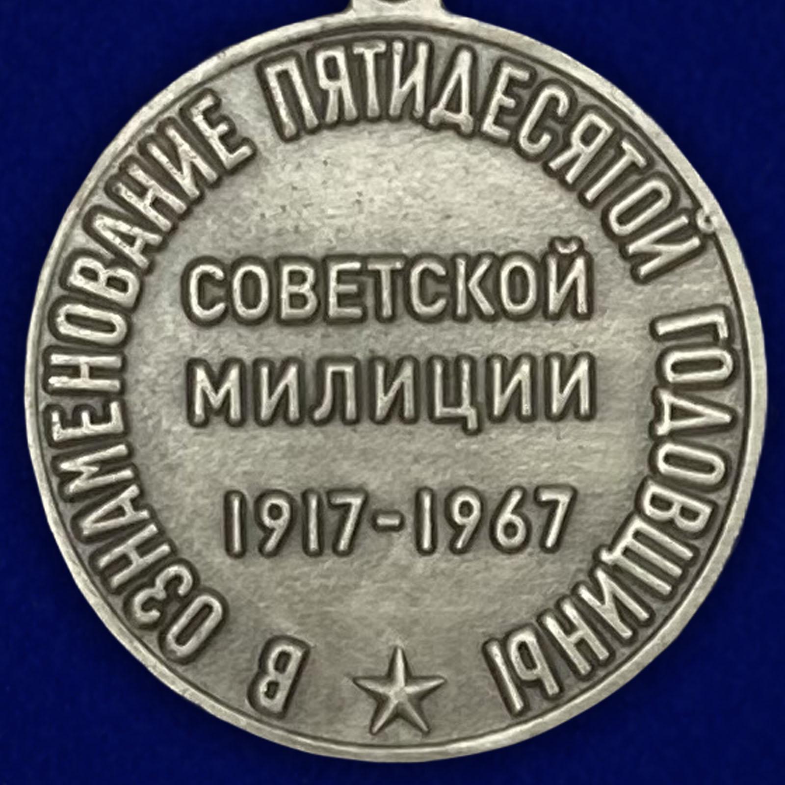 """Купить медаль """"50 лет советской милиции"""""""