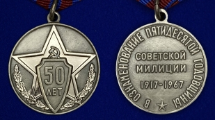 """Медаль """"50 лет советской милиции"""" - аверс и реверс"""