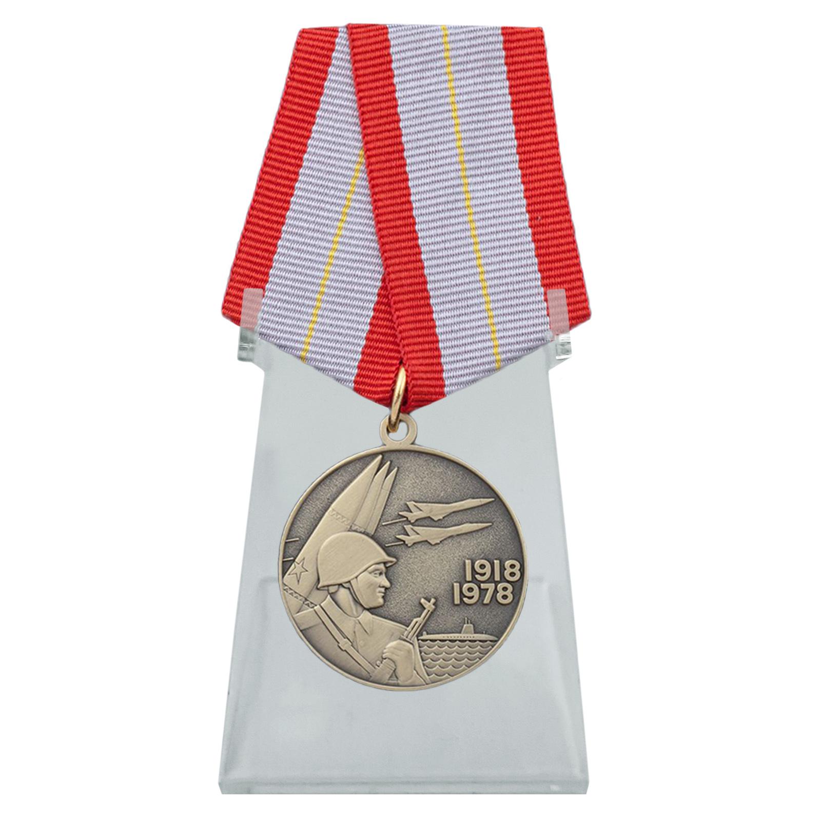 Юбилейная медаль 60 лет Вооружённых Сил СССР на подставке