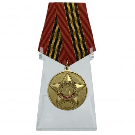 Юбилейная медаль 65 лет Победы - на подставке
