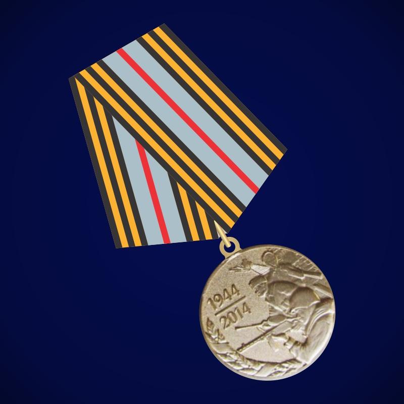 Юбилейная медаль 70 лет освобождения Республики Беларусь от немецко-фашистских захватчиков