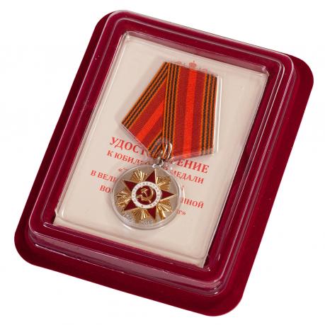 """Юбилейная медаль """"70 лет Победы в ВОВ 1941-1945 гг"""""""