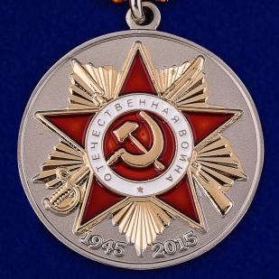 """Купить юбилейную медаль """"70 лет Победы в ВОВ 1941-1945 гг"""""""