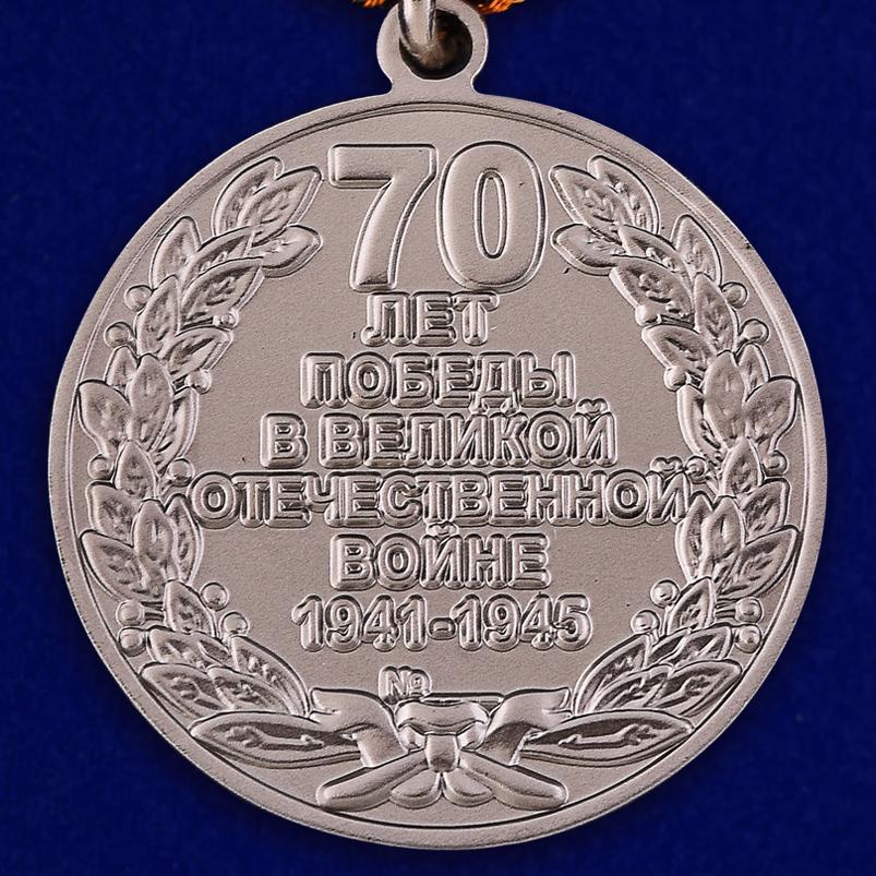 """Юбилейная медаль """"70 лет Победы в ВОВ 1941-1945 гг"""" - купить с доставкой"""