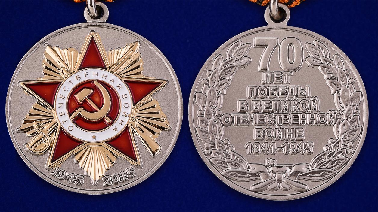 """Юбилейная медаль """"70 лет Победы в ВОВ 1941-1945 гг"""" - аверс и реверс"""
