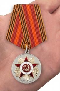 """Юбилейная медаль """"70 лет Победы в ВОВ 1941-1945 гг"""" - вид на ладони"""
