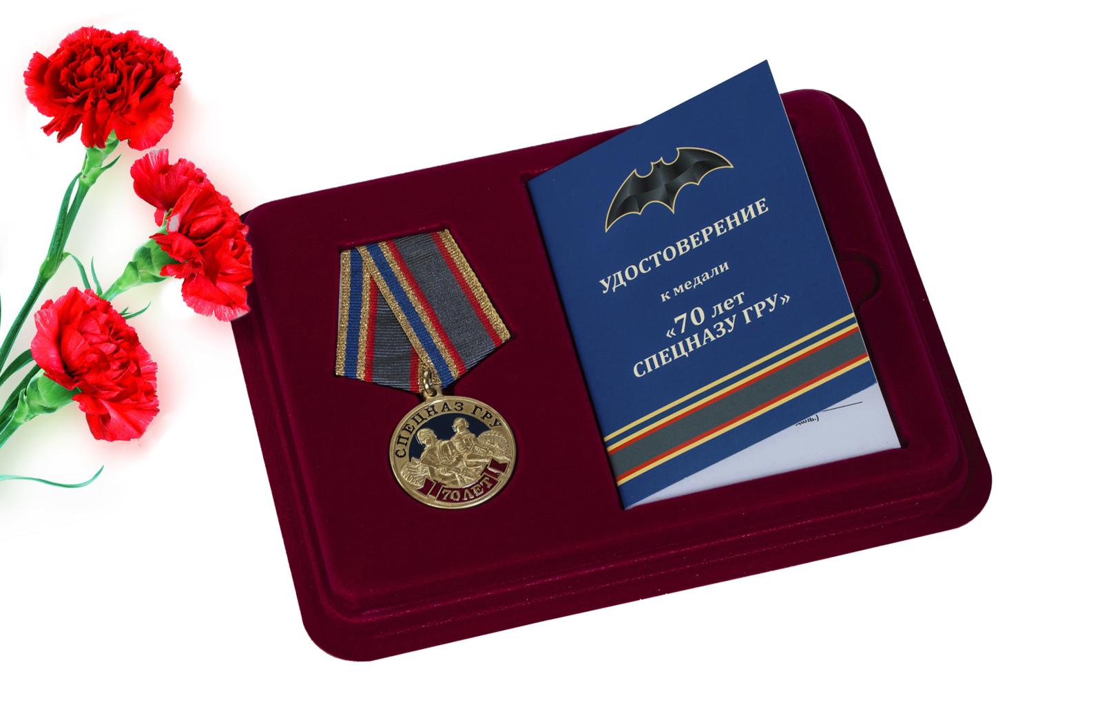 Купить юбилейную медаль 70 лет Спецназу ГРУ оптом или в розницу