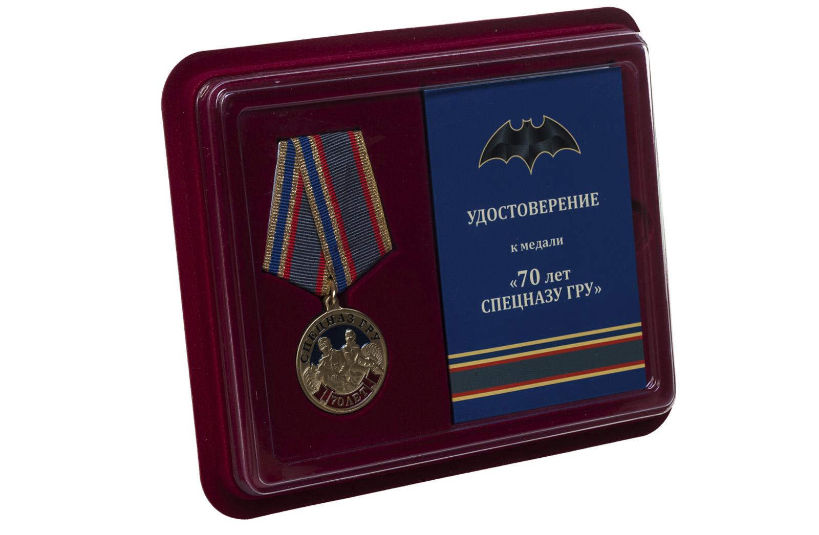 Юбилейная медаль 70 лет Спецназу ГРУ - в футляре с удостоверением