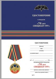 Юбилейная медаль 70 лет Спецназу ГРУ - удостоверение