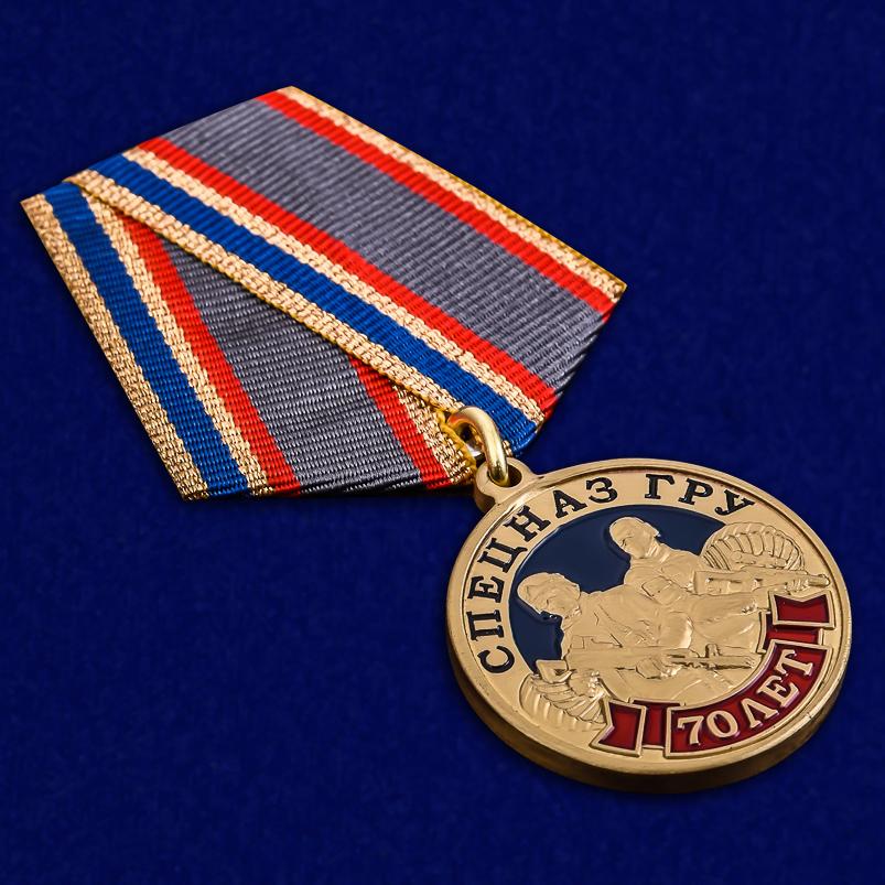 Юбилейная медаль 70 лет Спецназу ГРУ - общий вид