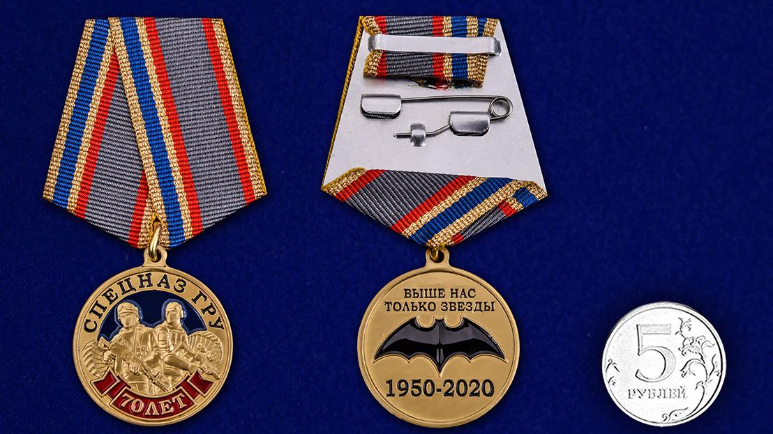 Юбилейная медаль 70 лет Спецназу ГРУ - сравнительный вид