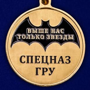 """Юбилейная медаль """"70 лет СпН ГРУ"""" от Военпро"""