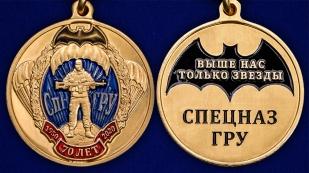 """Юбилейная медаль """"70 лет СпН ГРУ"""" - аверс и реверс"""