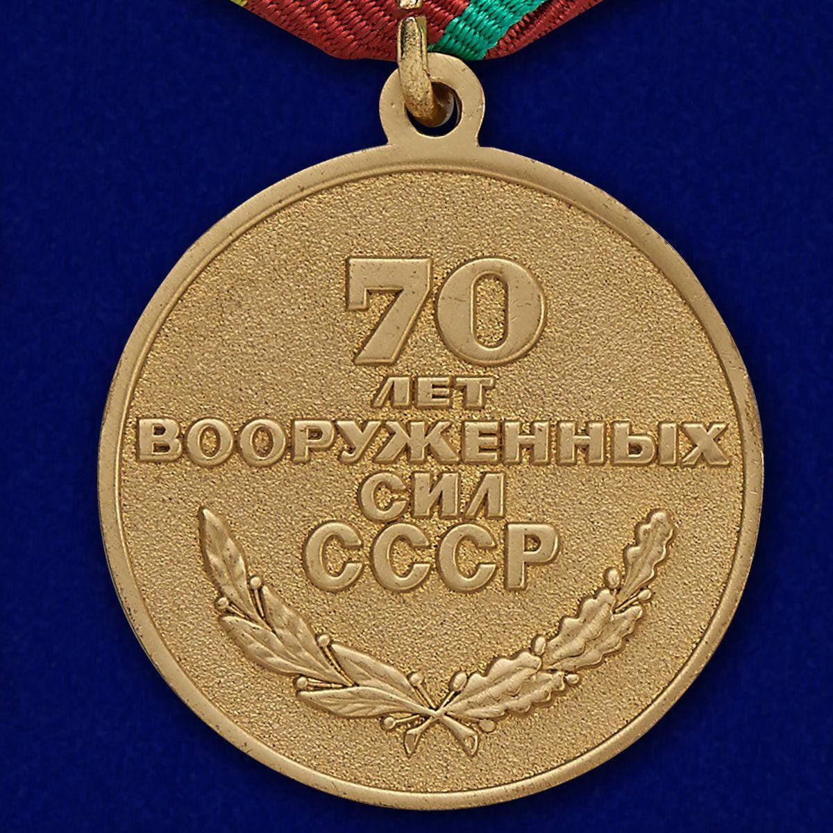 """Юбилейная медаль """"70 лет Вооружённых Сил СССР"""" в виде муляжа"""