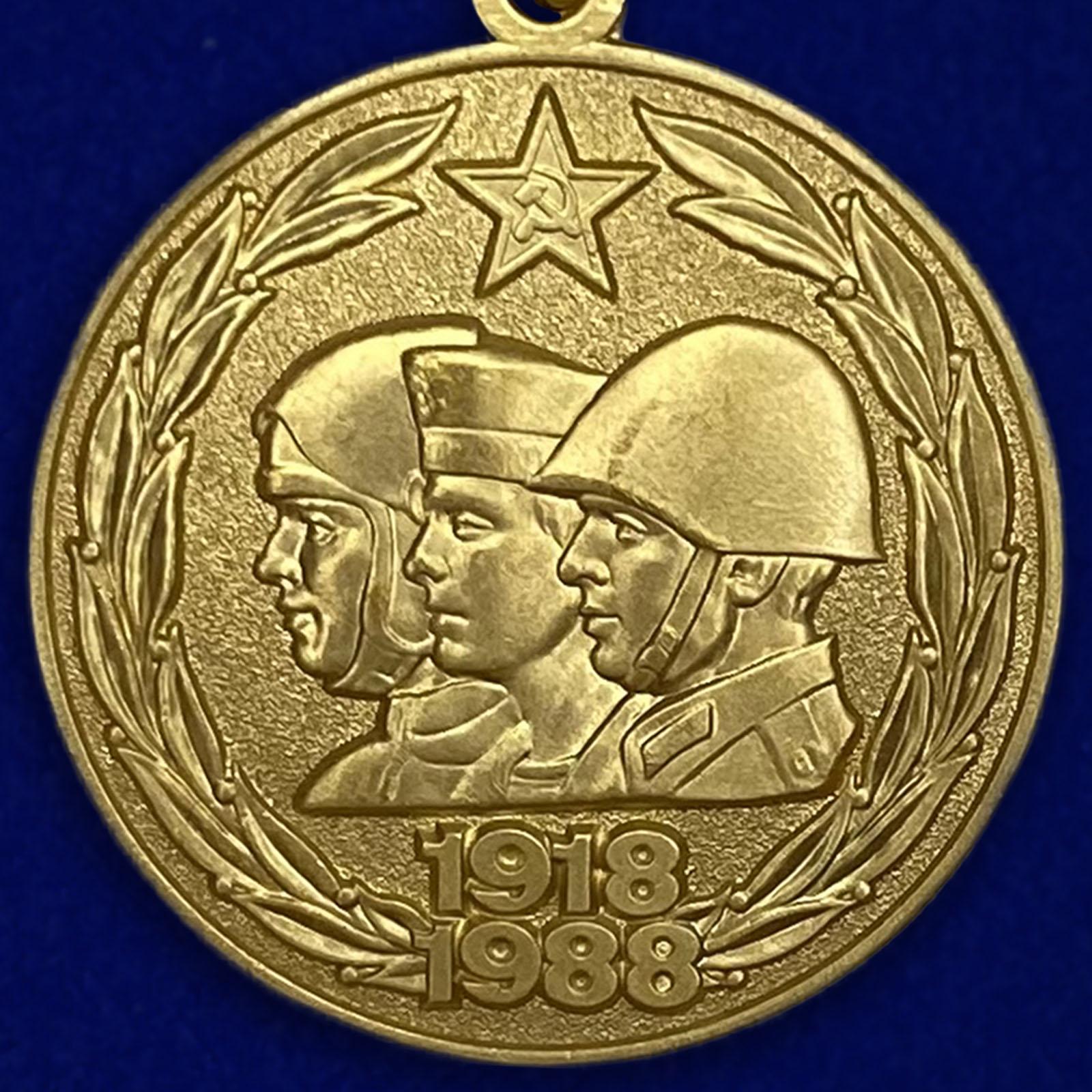 Аверс медали «70 лет ВС СССР»