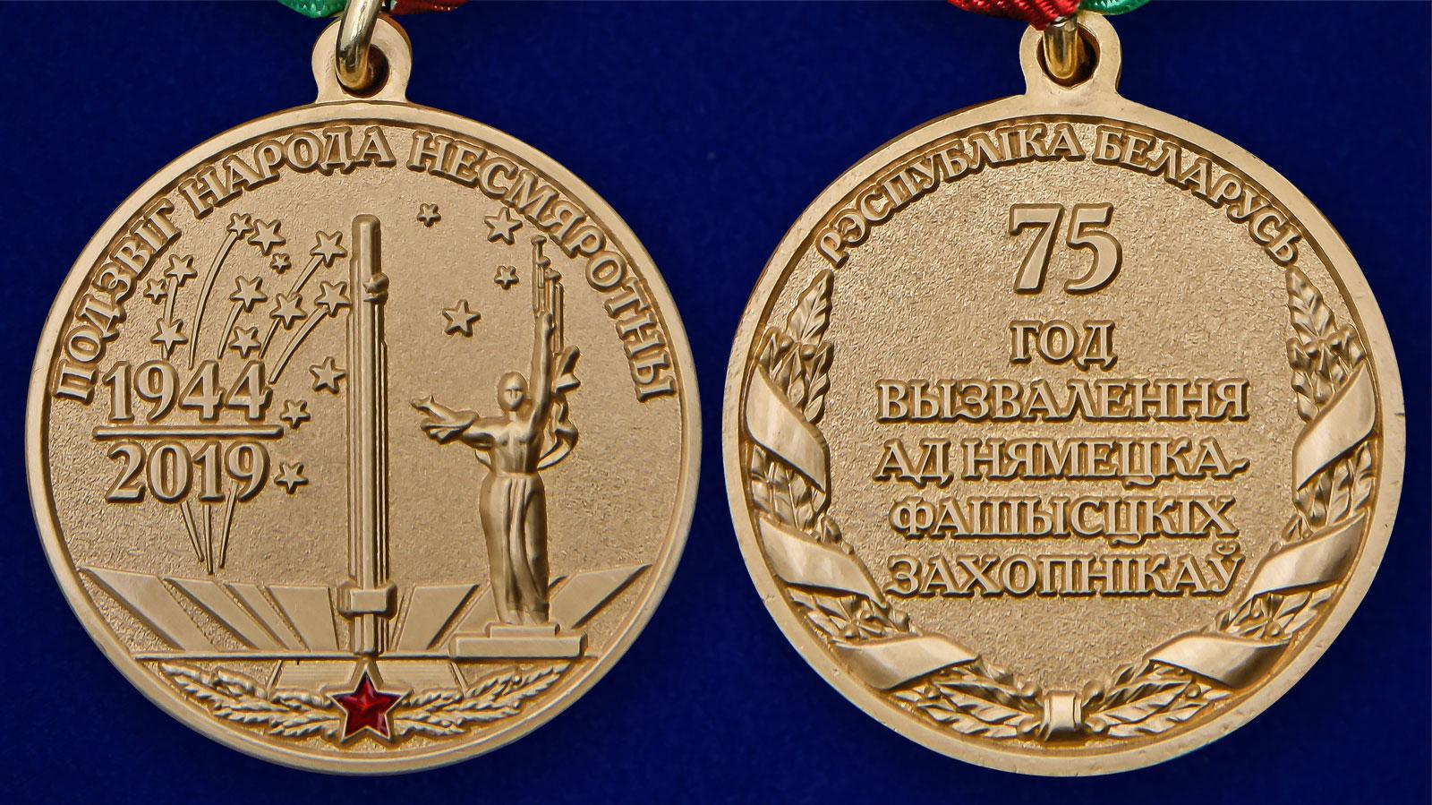 Юбилейная медаль 75 лет освобождения Беларуси от немецко-фашистских захватчиков - аверс и реверс