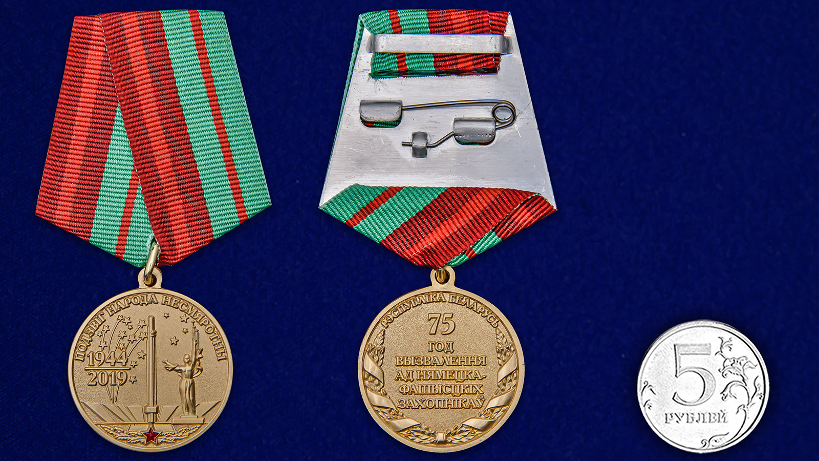 Юбилейная медаль 75 лет освобождения Беларуси от немецко-фашистских захватчиков - сравнительный вид